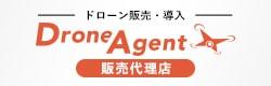 ドローン販売・導入|DroneAgent 販売代理店