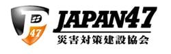 JAPAN47|災害対策建設協会