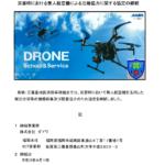 無人航空機を活用目的とする災害協定の締結